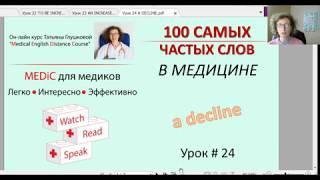Медицинский английский.  100 САМЫХ ЧАСТЫХ СЛОВ. Урок 24 A DECLINE