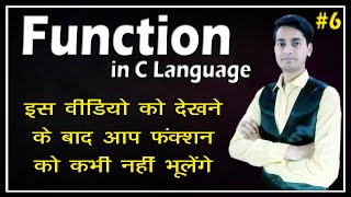 Function in C Programming | User defined function in C Language | Types of function in C | Hindi #6