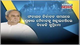 Big debate: Roadshow Politics In Odisha