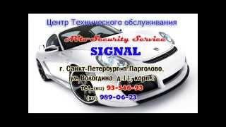 Автосервис СИГНАЛ в Парголово СПб(, 2015-09-18T11:08:44.000Z)