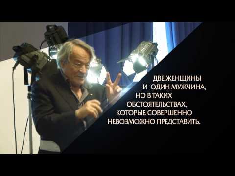 "Премьера! ""АИДА""  - режиссер Питер Штайн (Premiere! ""AIDA"" - stage director Peter Stein)"