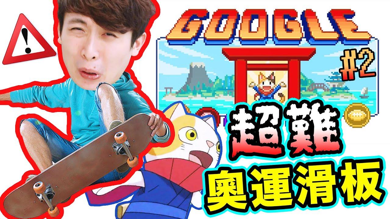 【東京奧運2020🥇GOOGLE遊戲#2結局】超難的奧運比賽!花式滑板絕技「直昇機」!?