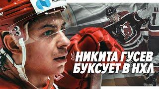 Проблемы русской звезды в НХЛ Никита Гусев во второй раз сменил команду и мало играет