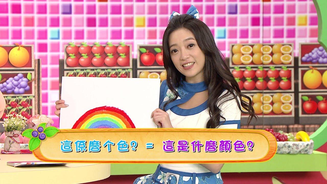 歡樂小哈客(HD官方版)-嗚啦啦-這係麼個色? - YouTube