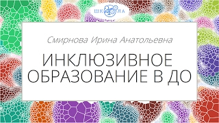 Смирнова И.А.   Инклюзивное образование в ДО