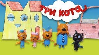 Мультфильм Три кота, мультики для детей