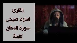 القارئ اسلام صبحى | سورة الدخان كاملة