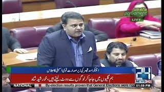 Fawad Chaudhry Speech In National Assembly Session | 17 Oct 2018 | 24 News HD