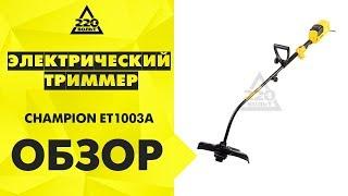 Видео Обзор Электрический триммер CHAMPION ET1003A (автор: 220 Вольт)