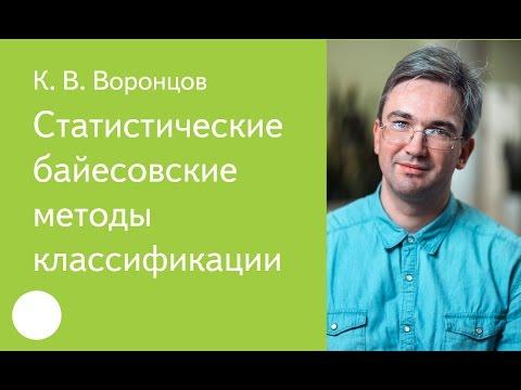 002.  Cтатистические байесовские методы классификации -  К. В.  Воронцов