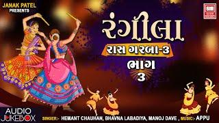 Rangila Raas Garba (Vol.3) : રંગીલા રાસ ગરબા  : Soor Mandir