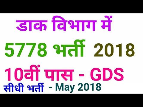 डाक विभाग में 5778 पद में सीधी भर्ती 2018 | All India |10वीं पास | Post Office Naukri 2018 | WB GDS