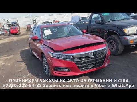 Осмотр Honda Accord перед отправкой из США во Владивосток