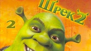 Shrek 2: The Game - Прохождение pt2
