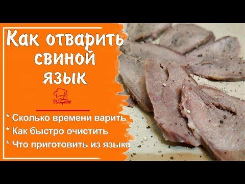 Как готовить свиной язык в мультиварке