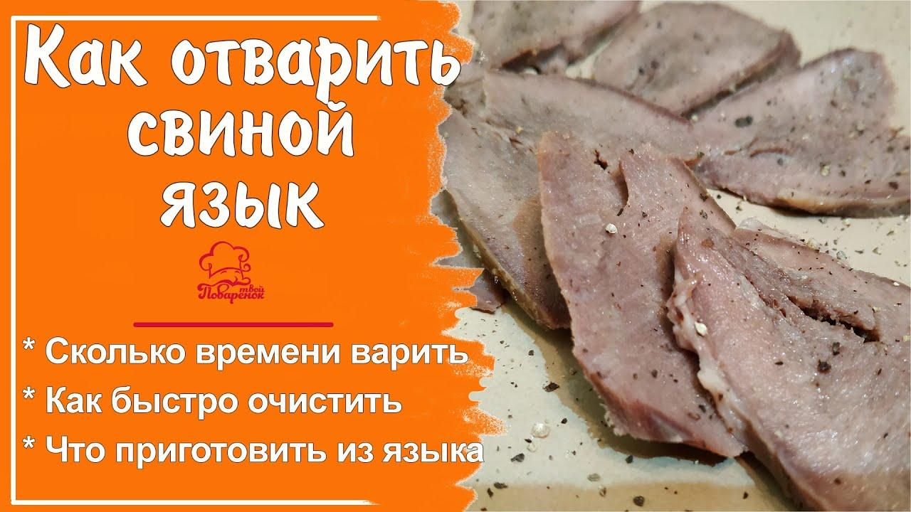 свиной язык приготовить в мультиварке