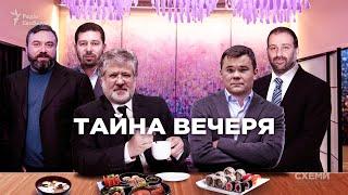 «Тайна вечеря»: керівник ОП Богдан приховано зустрівся з Коломойським в центрі Києва    СХЕМИ