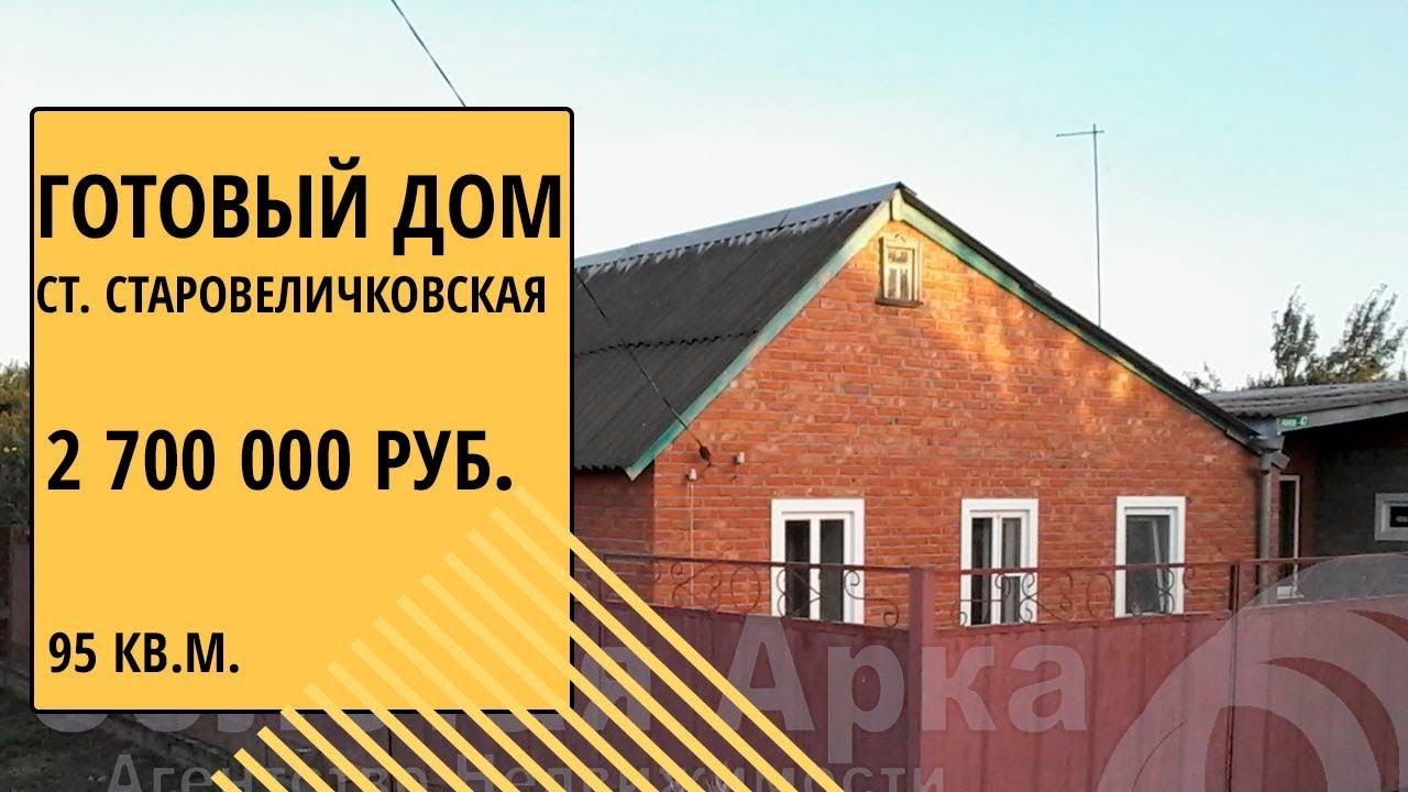 Продается дом ст-цы Старовеличковской Калининского района .