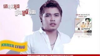 01 គេទុកអូនត្រឹមជាស្រីកំដរ ច្រៀងដោយ ឡូឌី || Ke Tok Oun Trem Chea Srey Kamdor by Lody Lyric