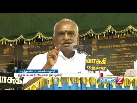 Pon Radhakrishnan speaks about road projects in Kanyakumari | News7 Tamil