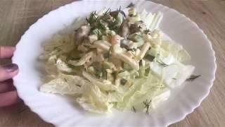 Вкусный, легкий салат из морепродуктов. | Ешь и худей.