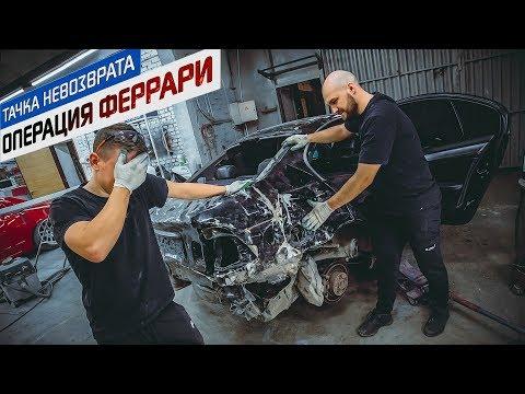 Восстановили BMW кувалдой