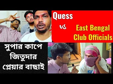 East Bengal Players Selection for Super Cup ⚽ Drama Continues