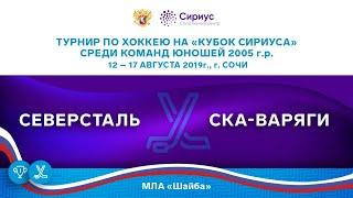 Хоккейный матч. 13.08.19. «Северсталь» - «СКА-Варяги»