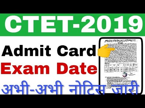 CTET 2019 Admit Card Big News // CTET 2019 New Exam Date Latest news