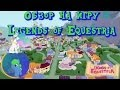 И К Л Обзор на игру Legends Of Equestria Версия 2 0 0 mp3