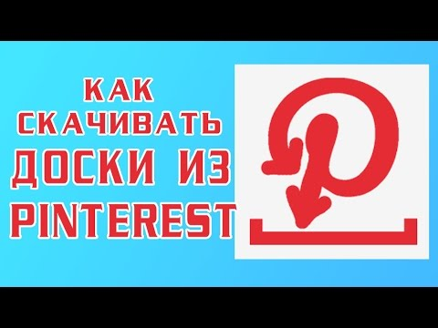 Как скачать доски и картинки из Pinterest / How download boards and pictures  from Pinterest