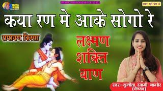 Sunita Swami    कया रण मे आके सोगो रे    लक्ष्मण शक्ति बाण    Kya run me Aake sogo re