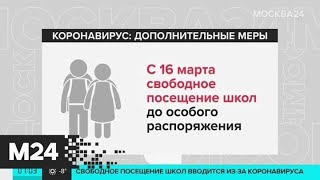 В Москве и Подмосковье ввели свободное посещение школ из-за коронавируса - Москва 24