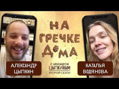 Наталья Водянова  в гостях у Александра Цыпкина в программе «На гречке дома»