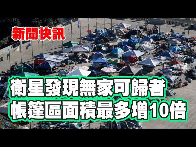 新聞快訊 | 衛星發現無家可歸者帳篷區面積最多增10倍