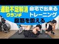 クランチ(腹筋)|自宅で出来る夏向けトレーニング003
