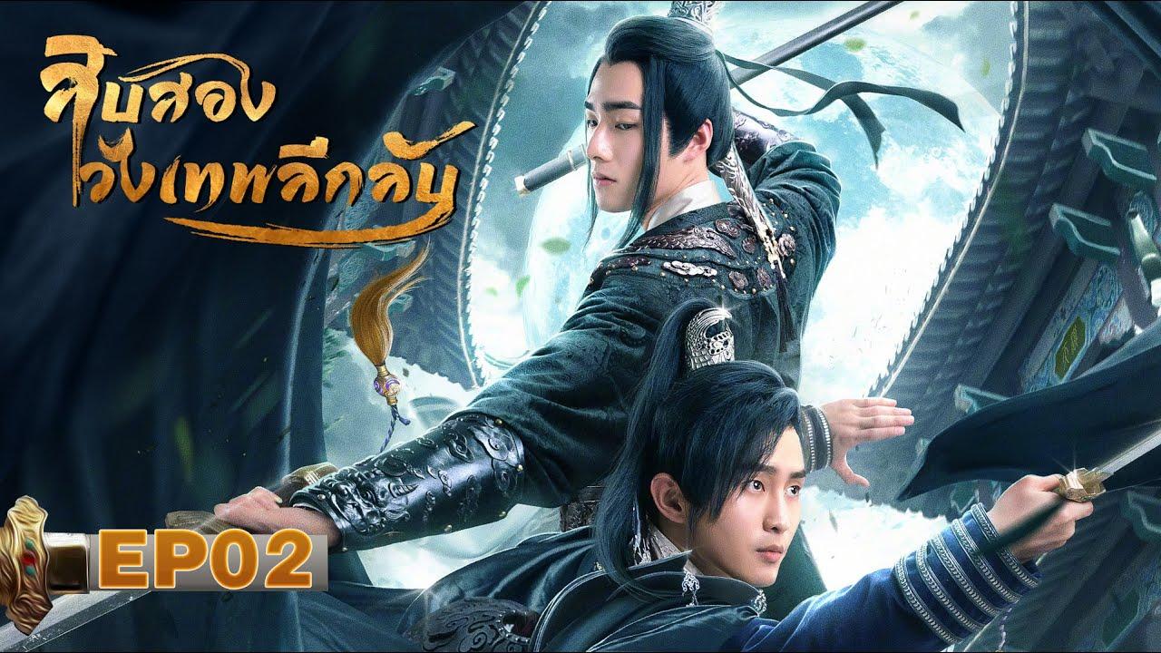 [ซับไทย]ซีรีย์จีน |12 วังเทพลึกลับ(The mysterious world) | EP.2 HD | ซีรีย์จีนยอดนิยม