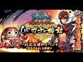 【戦国BASARA】【バトルパーティー】攻略していく!!【バトパ】【戰國BASARA】【NoxPlayer】【REN】