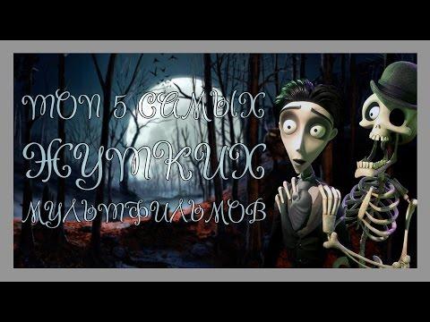 ТОП 5 самых ЖУТКИХ мультфильмов на Хэллоуин