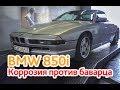 ??????? ???????: BMW-850i E31
