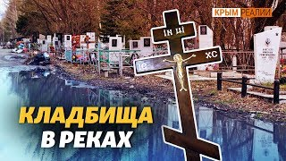 Трупы уже хоронят в крымских водоемах | Крым.Реалии ТВ