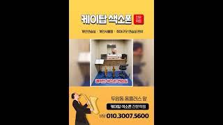 광주케이탑색소폰학원(광주 북구 두암동566ㅡ3 홈플러스…
