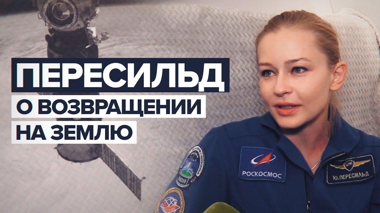 «Это состояние, противоположное невесомости»: актриса Юлия Пересильд о возвращении на Землю