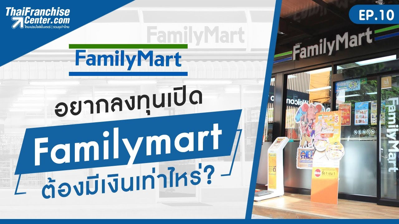 EP.10 | อยากลงทุนเปิดร้าน Familymart ต้องมีเงินเท่าไหร่?