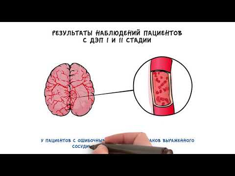 ДЭП и когнитивные расстройства