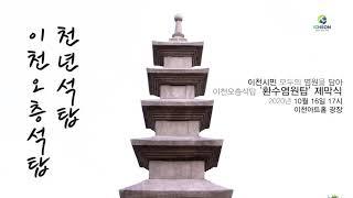 이천문화예술 : 천년석탑_이천오층석탑_환수염원탑_제막식…