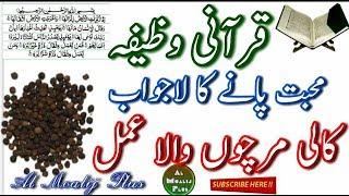 Video Mohabbat Pane Ka Wazifa | 41 Mrtba Yeh Soorah Parhen Bewafa Mehboob Ke Dil Mein | By Al Moalij Plus download MP3, 3GP, MP4, WEBM, AVI, FLV Juli 2018
