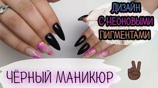 Чёрный Маникюр Дизайн с Неоновыми Пигментами НОВЫЕ Ногти Моей МАЛЫШКЕ Укрепление Ногтей гелем