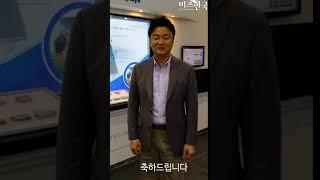 임우재 아이카이스트 축하 영상