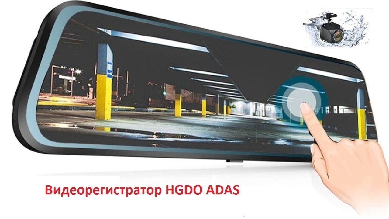 Видеорегистратор HGDO ADAS Автомобильный видеорегистратор отзывы купить с 4 камерами